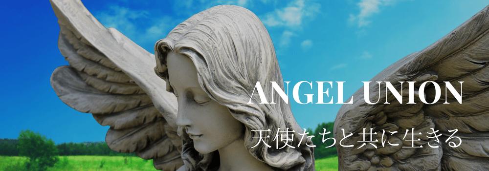 【スピリチュアル・エンジェル講座】エンジェルユニオン