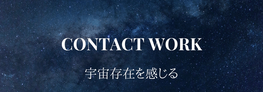 宇宙存在とコンタクトする