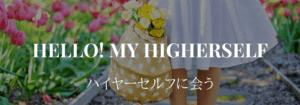 スピリチュアル講座【ハロー!マイ・ハイヤーセルフ】