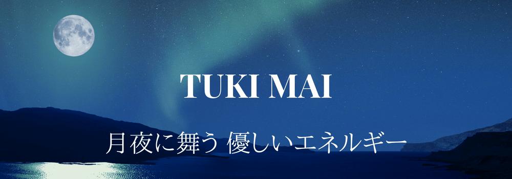 日本のアセンデッドマスター「ツクヨミ」によるオーダーメイドヒーリング