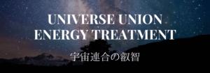 宇宙連合のエネルギーを使ったオーダーメイドヒーリング