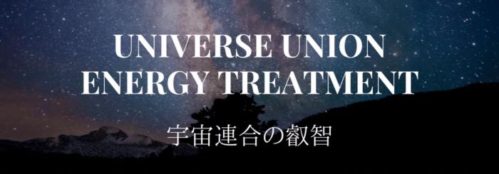 宇宙連合の叡智エネルギートリートメント【オーダーメイドヒーリング】