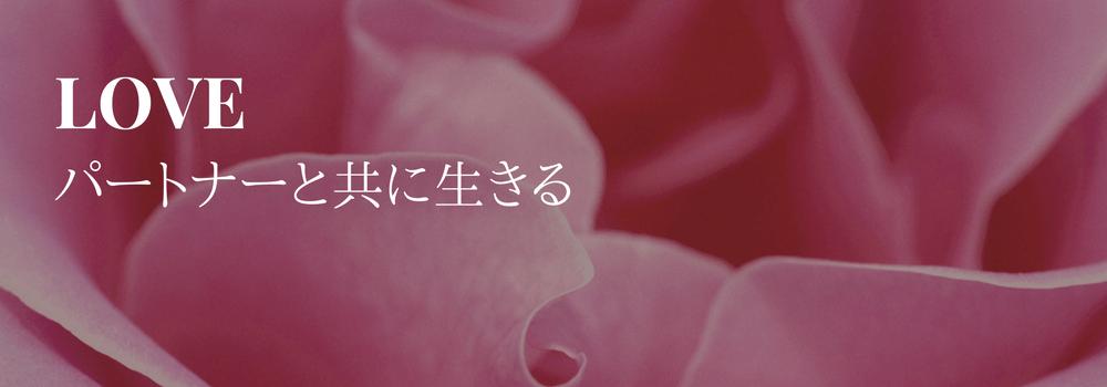 スピリチュアル1デーセミナー「恋愛」