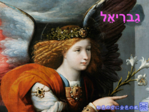 大天使ガブリエル