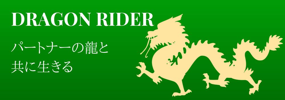 パートナーのドラゴン・龍を見つけ共に生きるための龍専門スピリチュアル講座