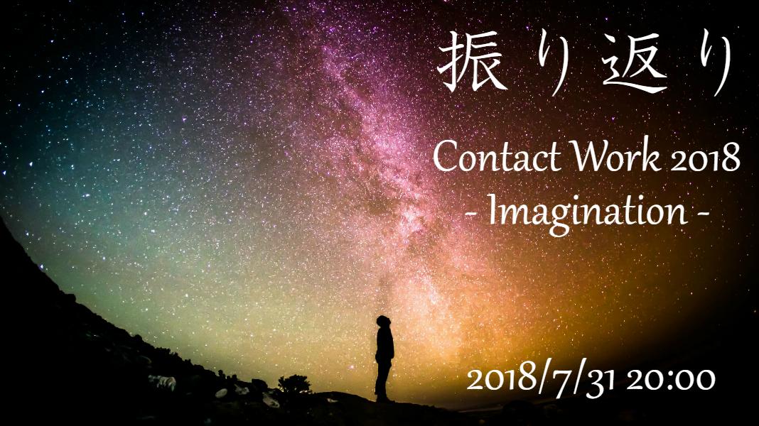 コンタクトワーク2018imaginationの振り返り