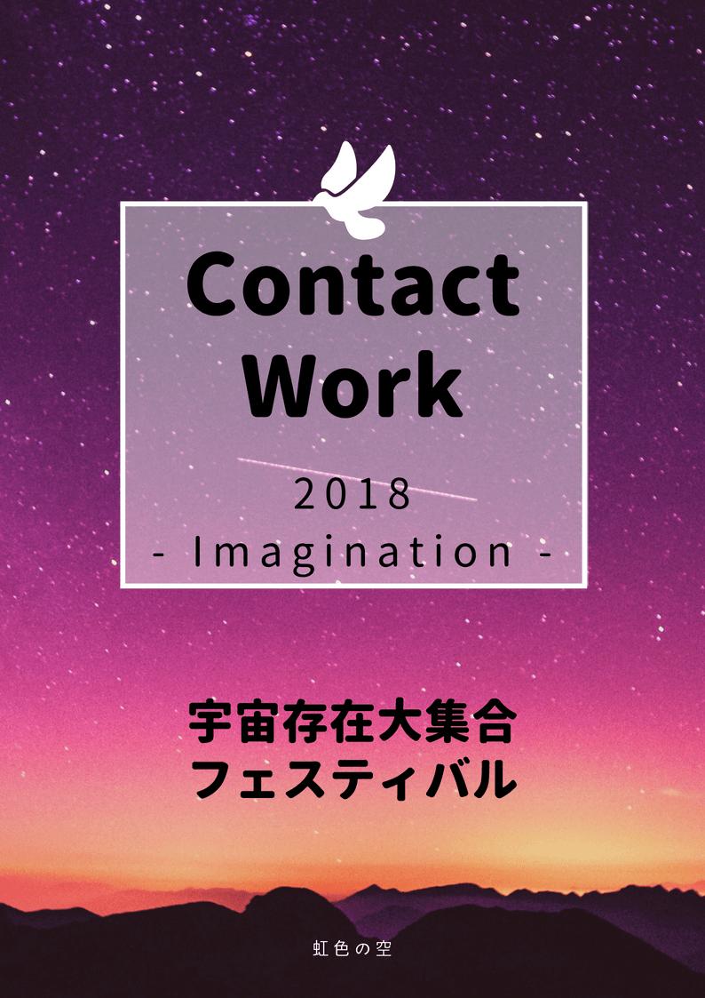 コンタクトワーク2018ーイマジネーションー