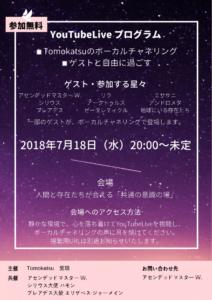 コンタクトワーク2018イマジネーションのポスター