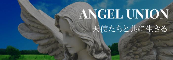 【スピリチュアル講座】エンジェルユニオン