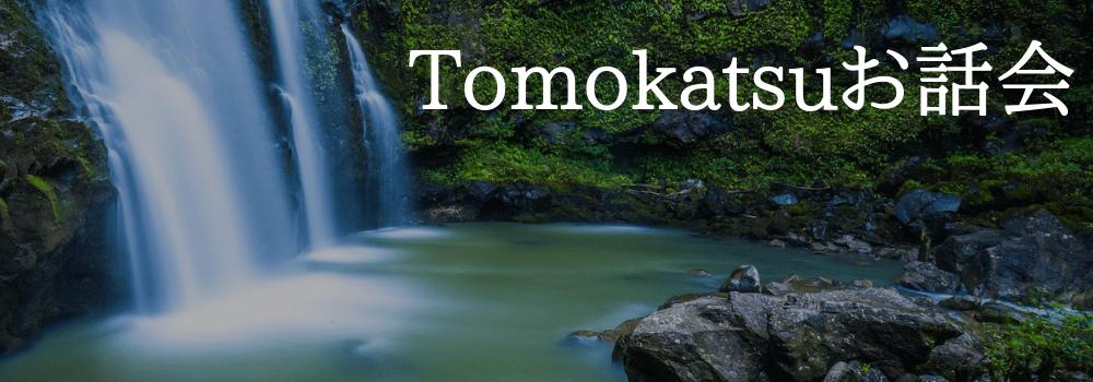 スピリチュアルなTomokatsuのお話会