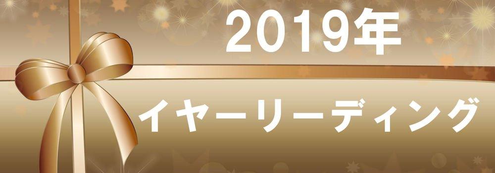 2019年・イヤーリーディング