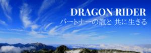 スピリチュアルな龍講座のドラゴンライダー