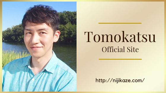 スピリチュアルカウンセラー・チャネラーのTomokatsu公式サイト