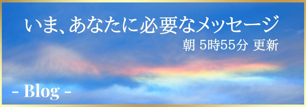 Tomokatsu チャネリングブログ