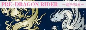 スピリチュアルな龍の講座のプレドラゴンライダー