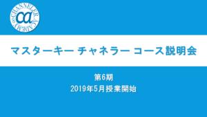 チャネリング講座第6期マスターキーチャネラー説明会