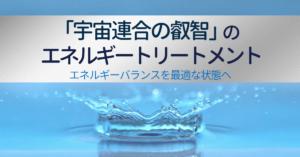 【オーダーメイド・ヒーリング】宇宙連合の「叡智」によるエネルギートリートメント
