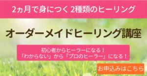 オンライン「オーダーメイドヒーリング講座」日本の神様、アセンデッドマスター、天使、宇宙存在、龍、ユニコーン