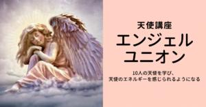 【スピリチュアルな天使講座】エンジェルユニオン<東京/オンライン>