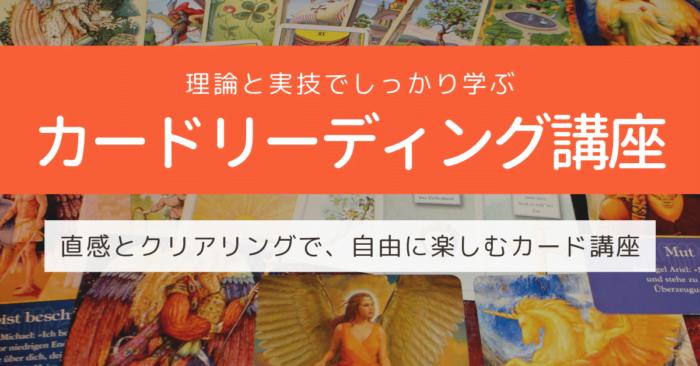 オンライン「カードリーディング講座」オラクルカードを直感で読み解く