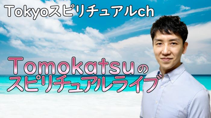 Tomokatsuのスピリチュアルライブ