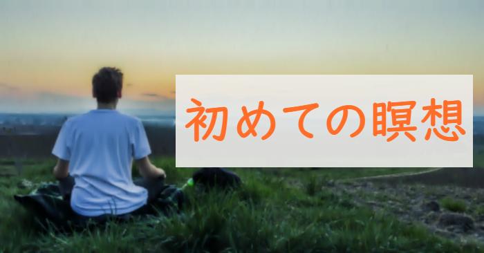 初めての瞑想
