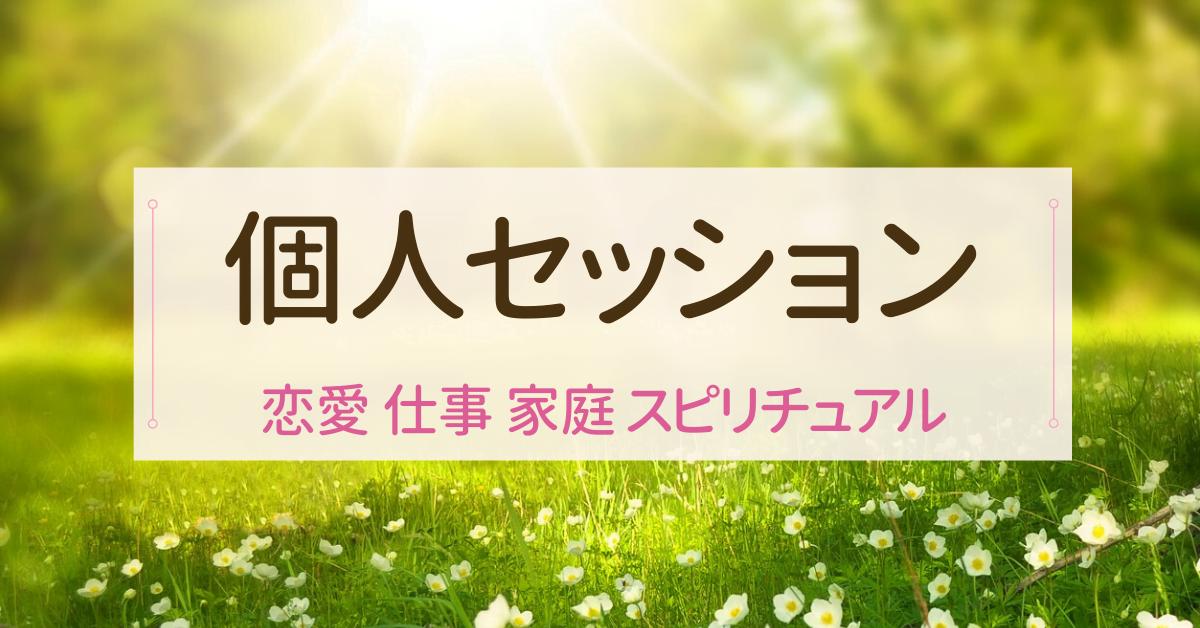 スピリチュアルカウンセラーTomokatsuの個人セッション<人間関係 恋愛 仕事>