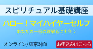 Tomokatsuのスピリチュアル基礎講座
