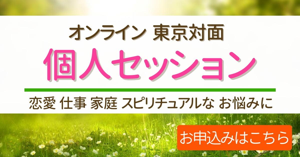 スピリチュアルカウンセラーTomokatsuの個人セッション<オンライン/東京対面>