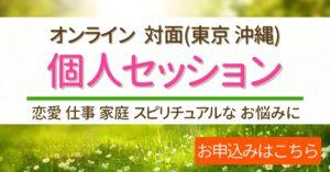 スピリチュアルカウンセラーTomokatsuの個人セッション<オンライン/東京沖縄対面>