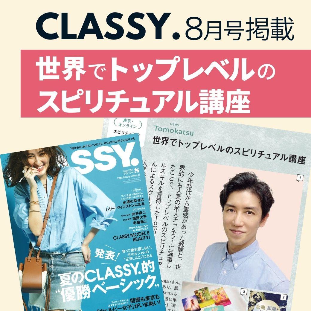 CLASSY.雑誌掲載Tomokatsuのスピリチュアル講座