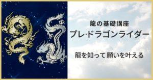 スピリチュアルな龍の講座プレドラゴンライダー