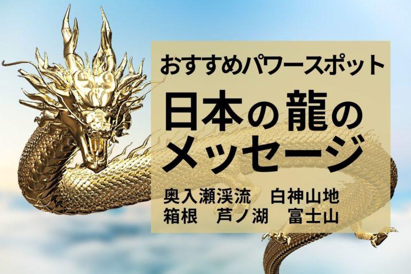 おすすめパワースポット 日本の龍のメッセージ 奥入瀬渓流 白神山地 箱根 富士山