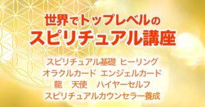 世界でトップレベルのスピリチュアルカウンセラーTomokatsuのスピリチュアル講座