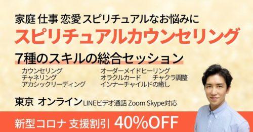 スピリチュアルカウンセラーTomokatsuのスピリチュアルセッション 東京オンライン